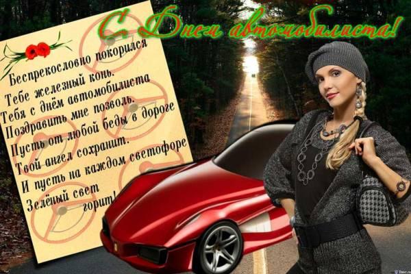 автомобиль, девушка и открытка автомобилисту
