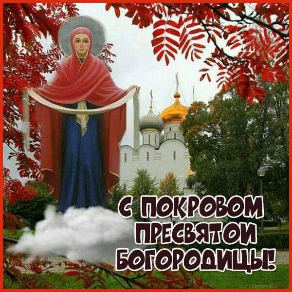 Покров Богородицы открытка-поздравление-9