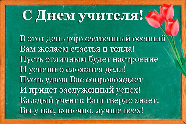открытка с Днем учителя-2