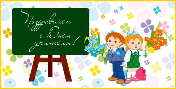 красивая открытка с Днем учителя-3