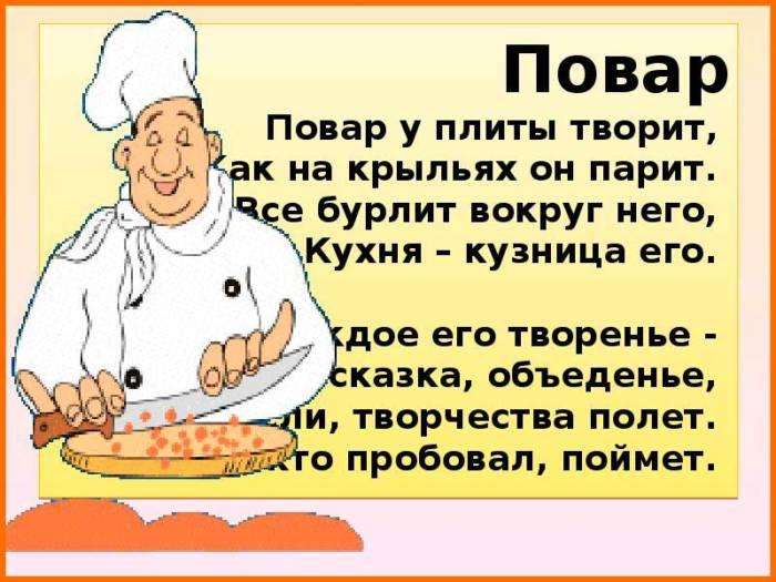 Картинка с надписью повар