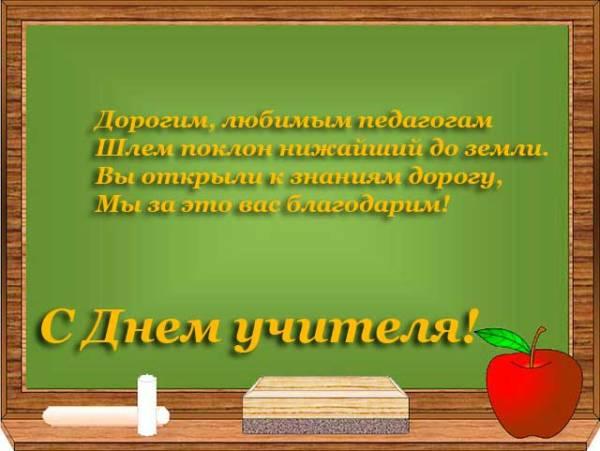 оригинальная открытка учителю-1
