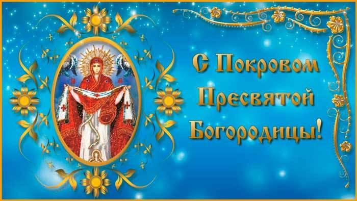 Поздравление на Покров своими словами