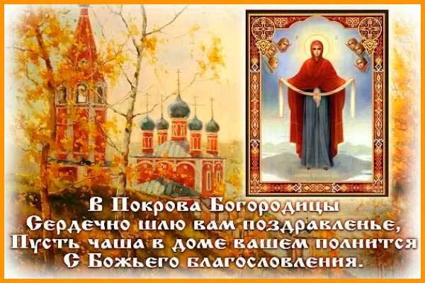 Покров Богородицы открытка-поздравление-1