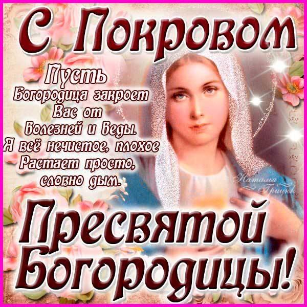 Покров Богородицы открытка-поздравление-4