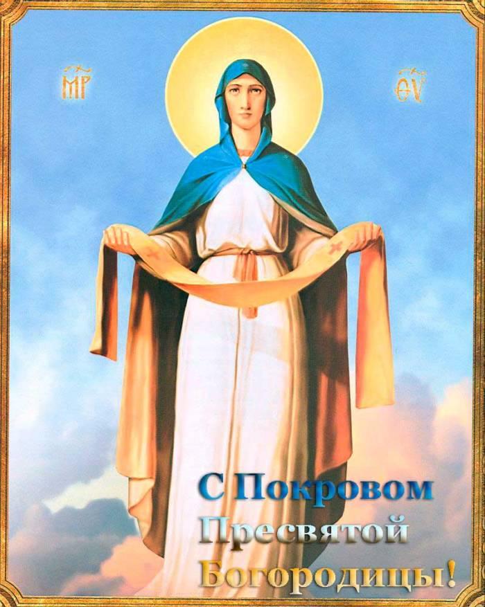 Покров Пресвятой Богородицы открытка-1