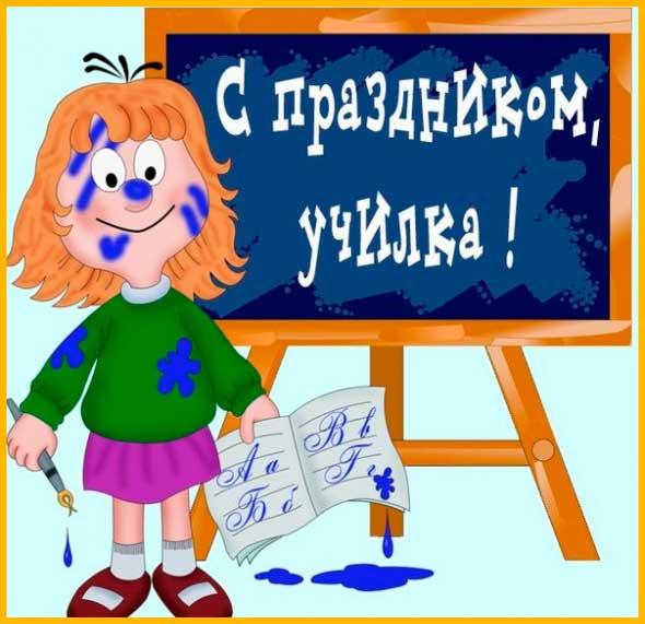 день учителя картинка прикольная-3