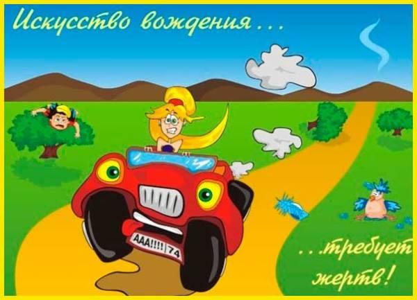 прикольная картинка с Днем автомобилиста женщине