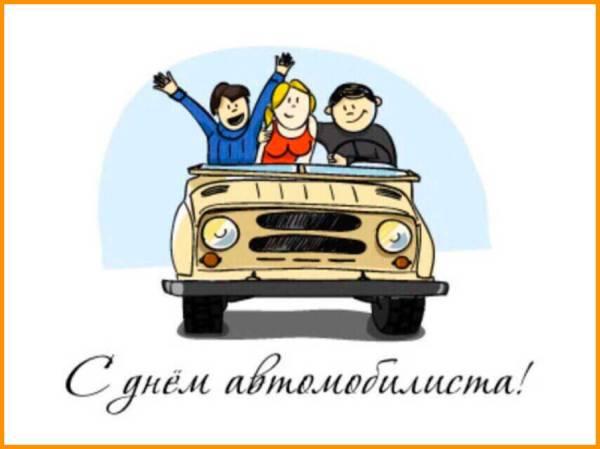 прикольное поздравление автомобилистам
