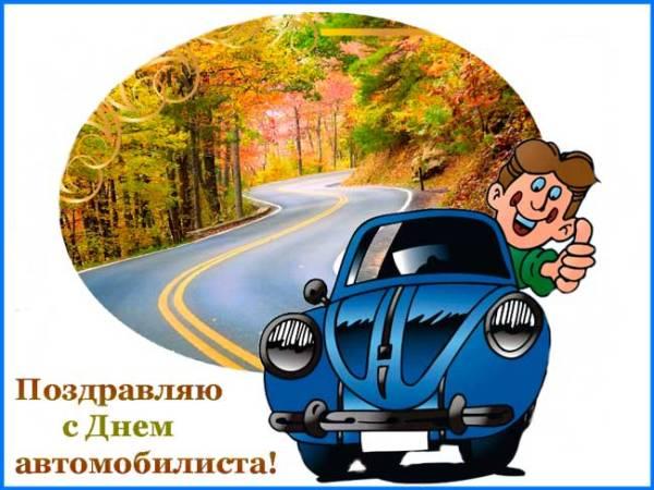 прикольный автомобилист с поздравлением
