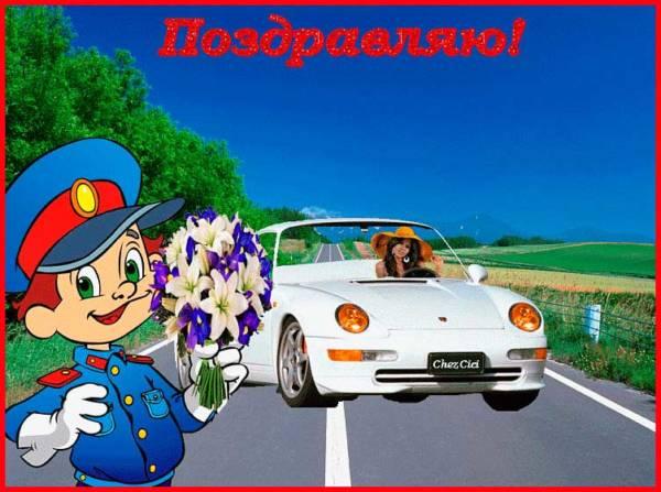 прикольное поздравление женщине автомобилистке