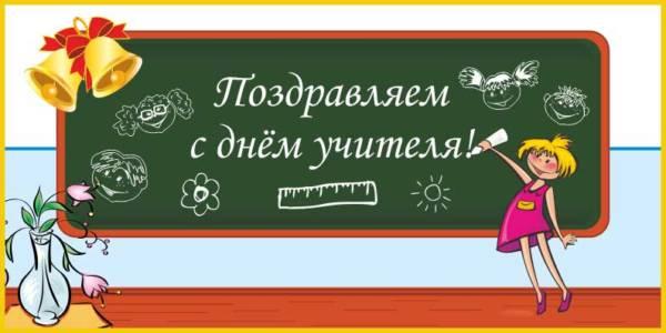 прикольная открытка с Днем учителя-10