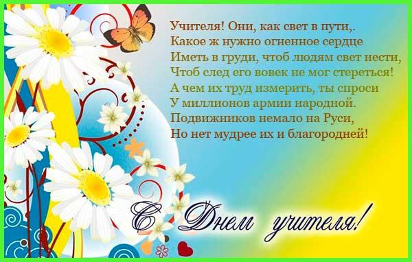 красивая открытка с Днем учителя-6