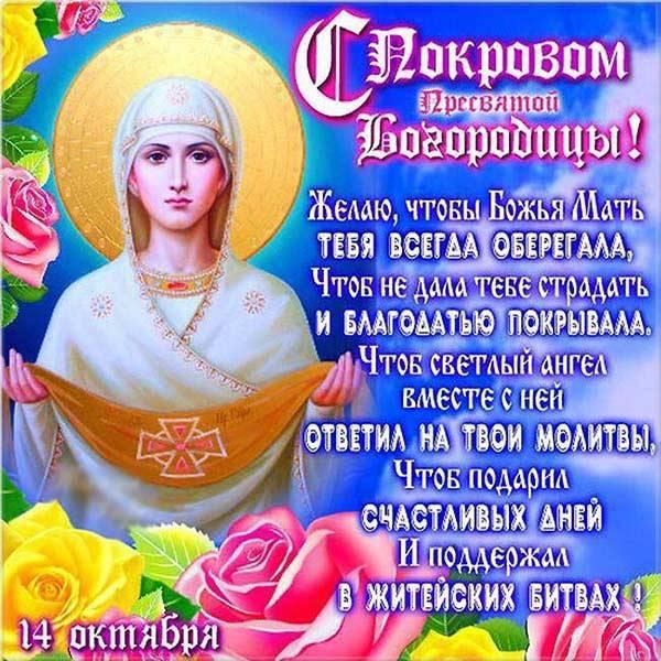 Покров Богородицы открытка-поздравление-7