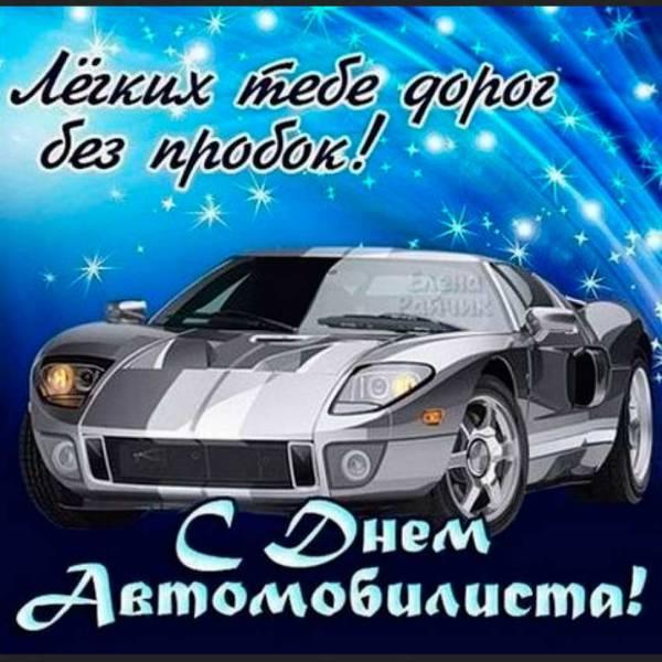 С днем автомобилиста поздравления с картинкой, марии днем рождения