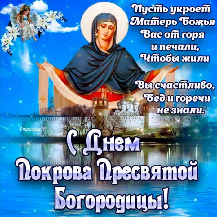 Покров Богородицы открытка-поздравление-8
