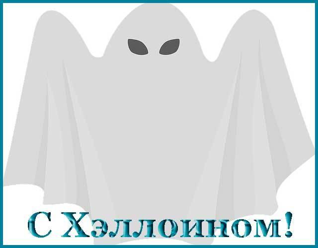 поздравление с Хэллоуином