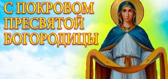 Покров Пресвятой Богородицы картинка-2