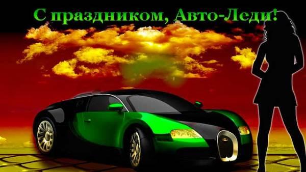машина и поздравление с праздником для автоледи