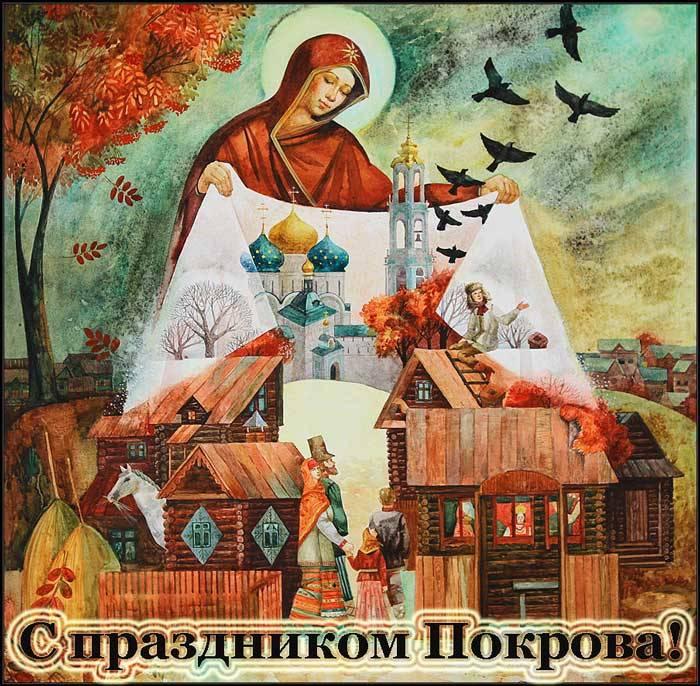 Покров Пресвятой Богородицы открытка-7