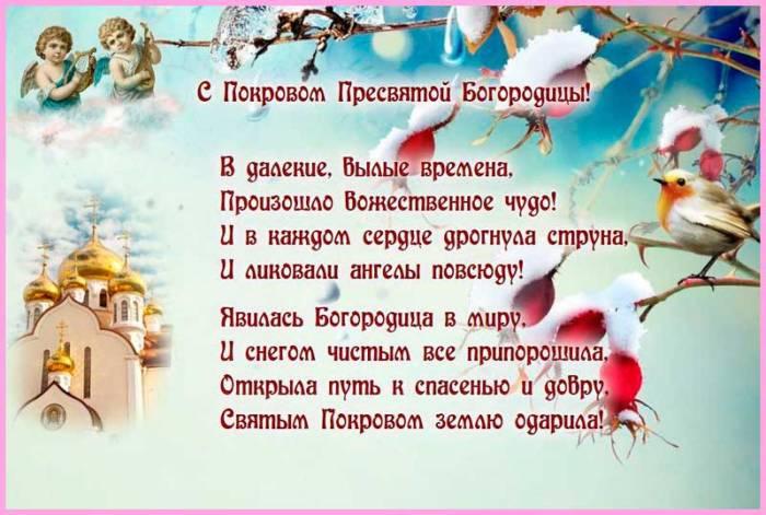 Покров Пресвятой Богородицы открытка-5