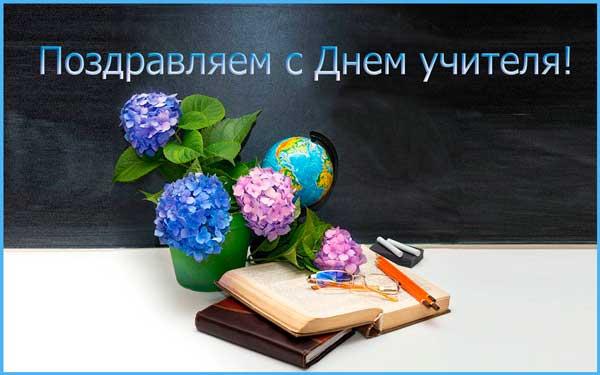 открытка с Днем учителя-6