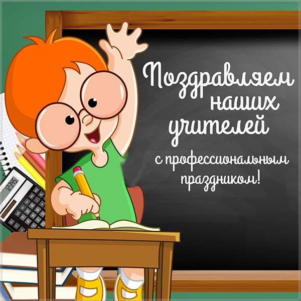 день учителя картинка прикольная-7