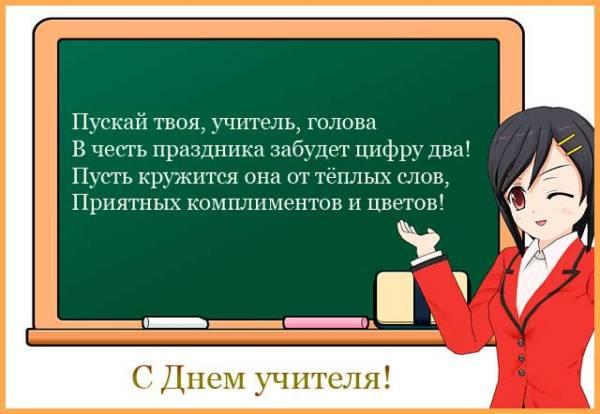 прикольная открытка с Днем учителя-7