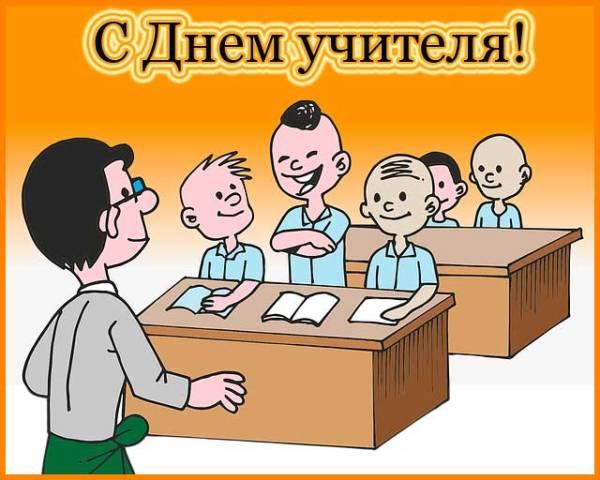 прикольная картинка с Днем учителя-1