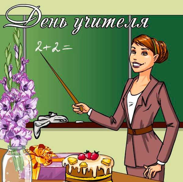 день учителя картинка-поздравление-9