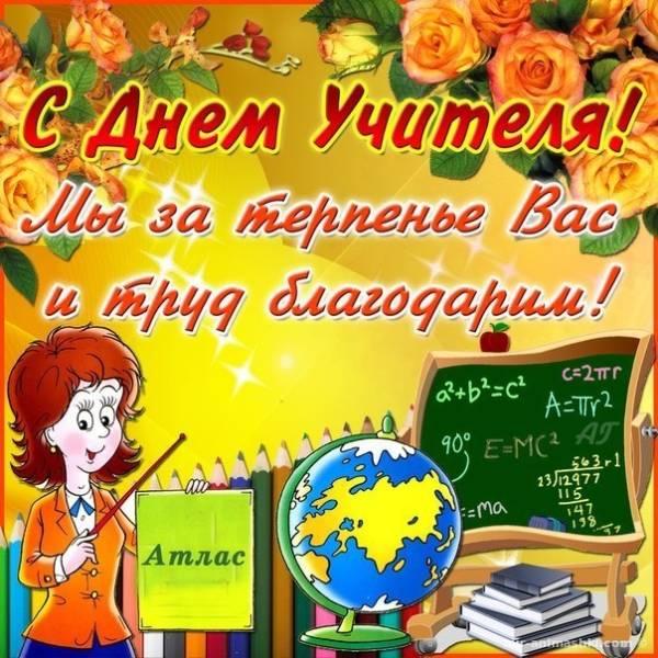 прикольное поздравление с Днем учителя в стихах