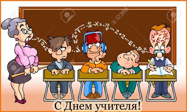 прикольная картинка с Днем учителя-6