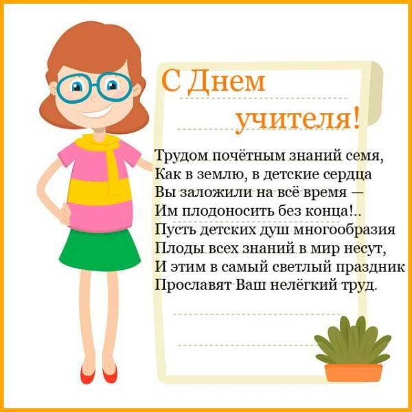 прикольная открытка с Днем учителя-3