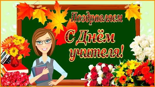день учителя картинка прикольная-2