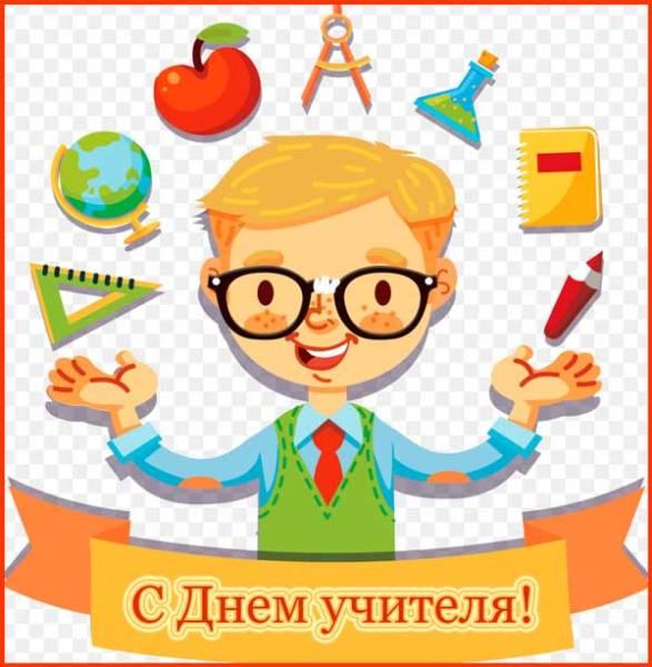 оригинальная открытка учителю-7