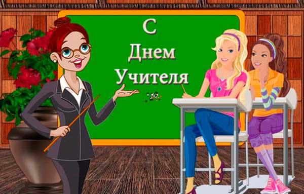 прикольная открытка с Днем учителя-9