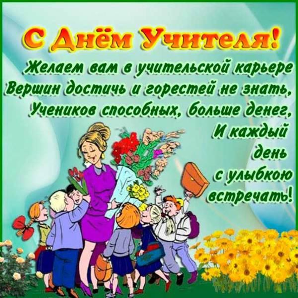 прикольная открытка с Днем учителя-11