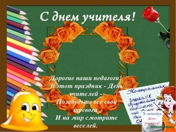 день учителя картинка прикольная-4