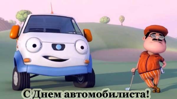 прикольный водитель и авто