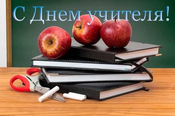 день учителя картинка-поздравление-4