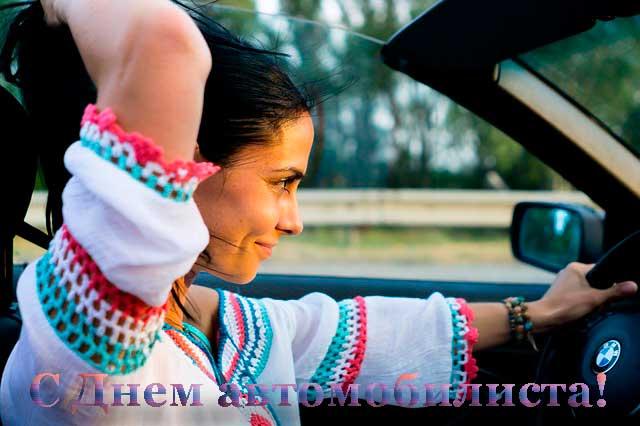 поздравление женщине в День автомобилиста