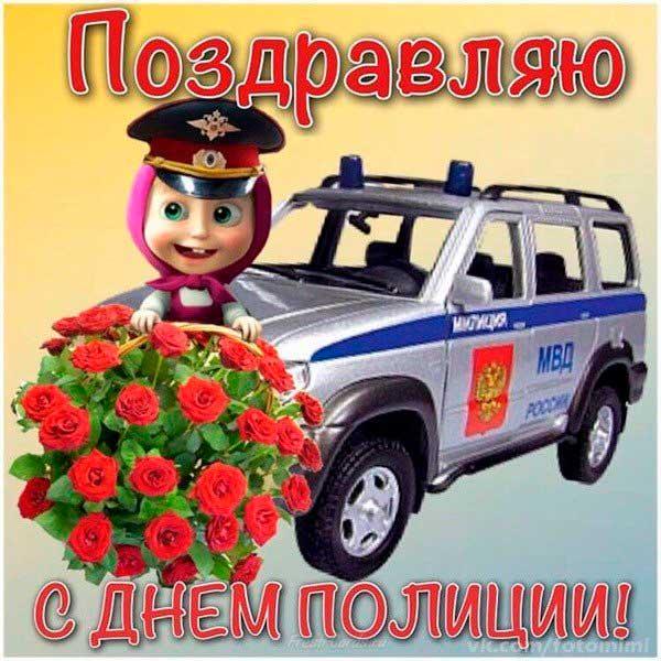 10 ноября День полиции