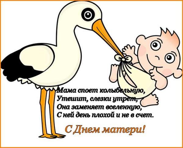 аист с ребенком и стихи маме