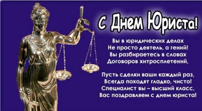 богиня правосудия и стихи к празднику