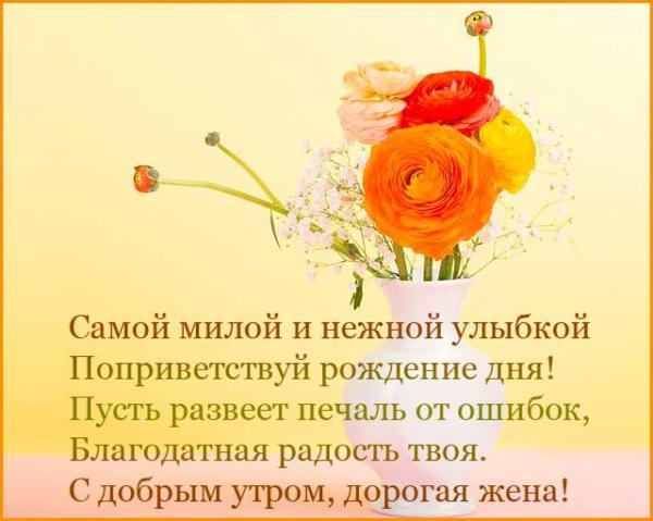 букет роз и стихотворение жене