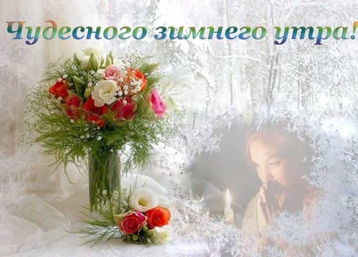 цветы и пожелание чудесного зимнего утра