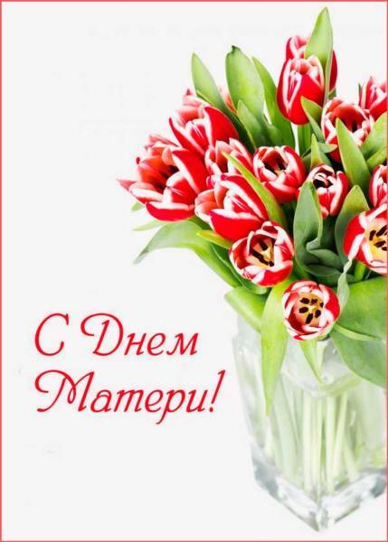 букет тюльпанов ко Дню матери