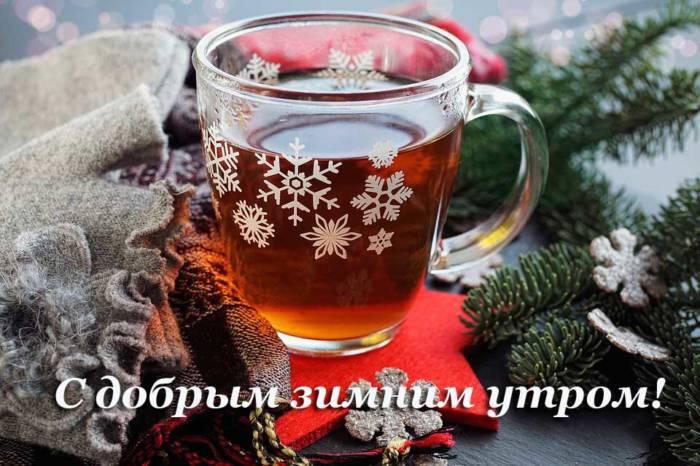 утренний чай и пожелание