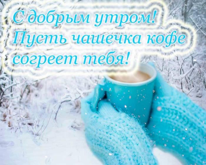 утренний кофе и пожелание