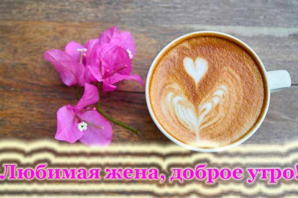 чашка с кофе и доброе утро